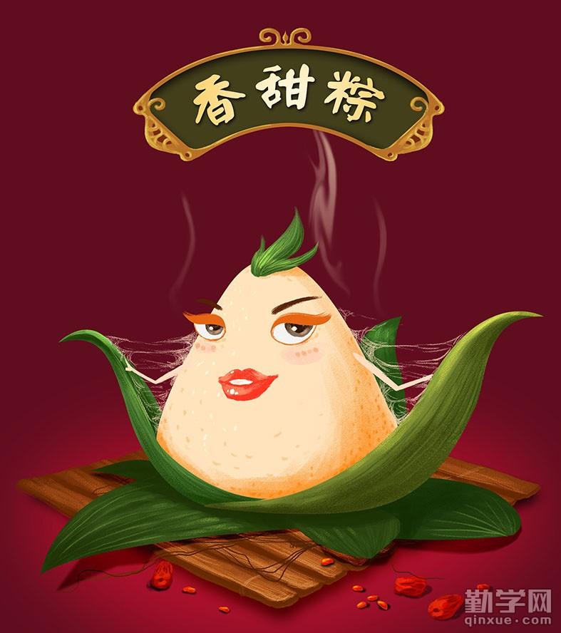 手绘粽子-端午节